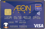aeon_card_waon