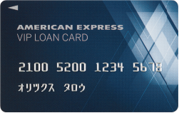 VIP Loan Card for American Expressの券面画像