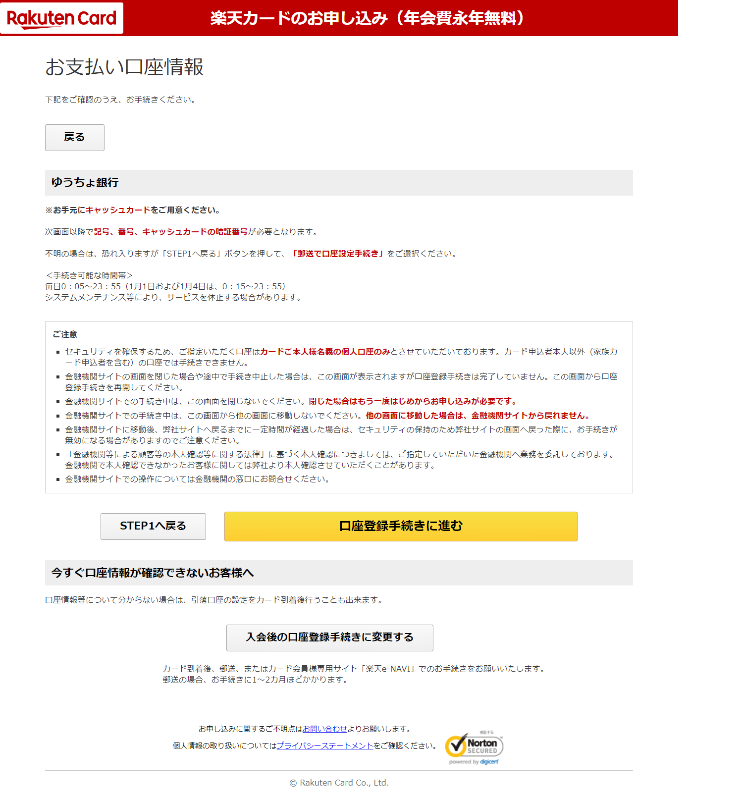 FireShot Capture 13 - 楽天カード_ 楽天カードのお申し込み - https___apply.card.rakuten.co.jp_bank_index.xhtml