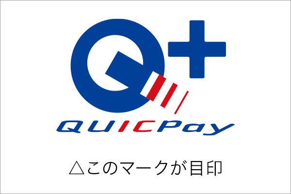 QUICPay+対応加盟店のマーク