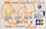 seicomart_club_card_plus