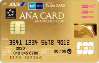 ソラチカゴールドカード(ANA To Me CARD PASMO JCB GOLD)